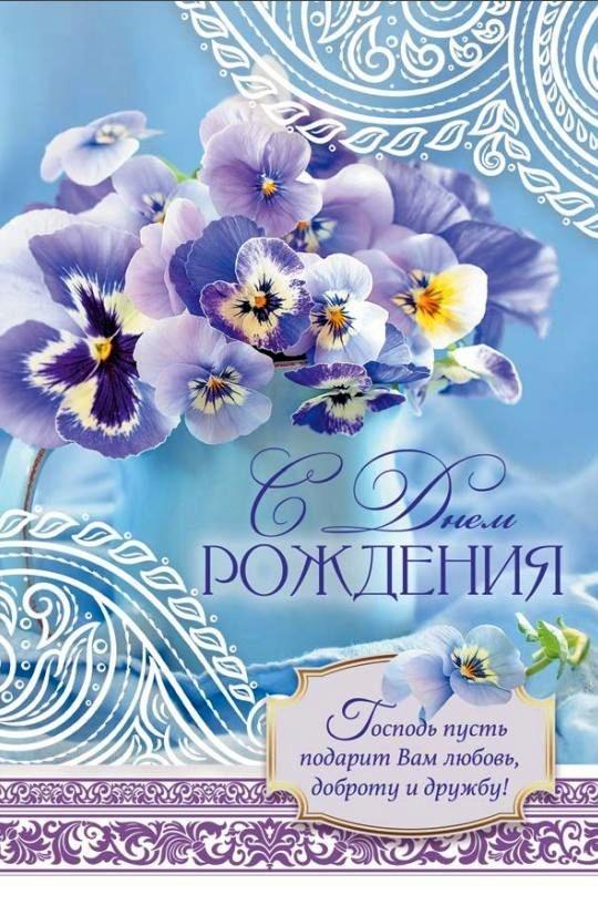 Христианские открытки с днем рождения 10х15
