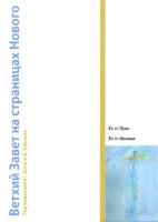 ВЕТХИЙ ЗАВЕТ НА СТРАНИЦАХ НОВОГО. Том 0. Евангелие через Луки равным образом Евангелие через Иоанна. Под ред. Г. Била равным образом Д. Карсона
