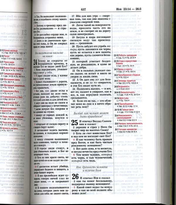 Библия томпсона купить