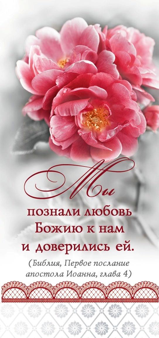 открытки о божьей любви организации