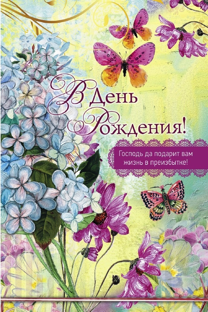 Христианская открытка на день рождения
