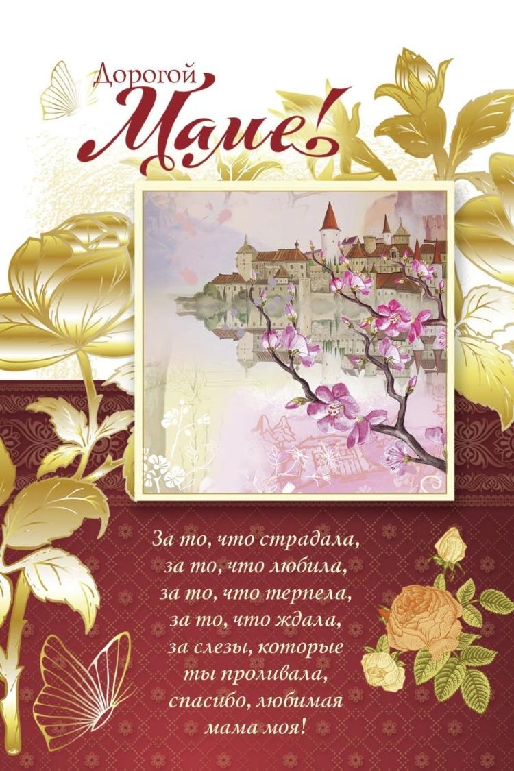 Поздравление православной маме