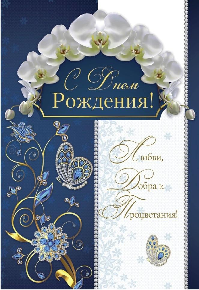 С днем рождения православная открытки