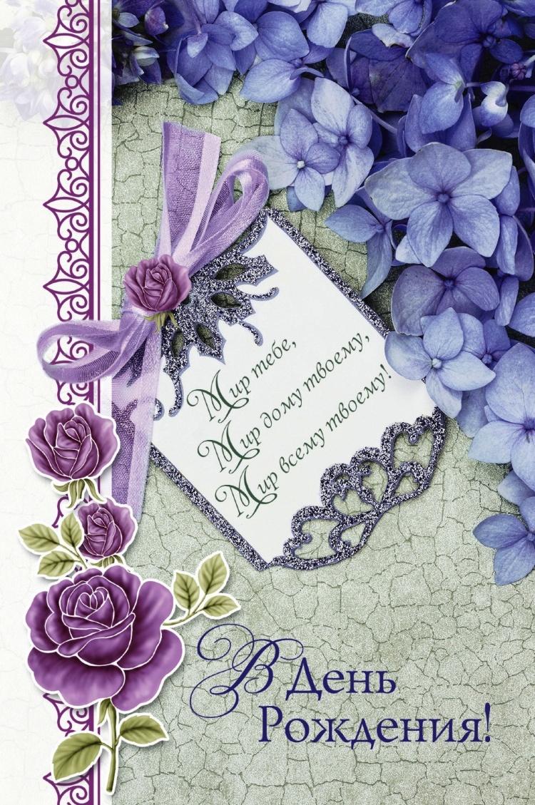 Поздравительные открытки христианские с днем рождения