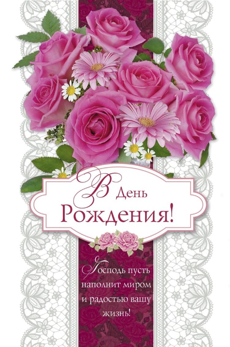 Поздравление с днем рождения христианские юбилей