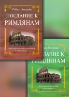 ПОСЛАНИЕ К РИМЛЯНАМ. Пояснительный интерпретация (две книги). Роба Холдейн