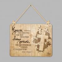 """Табличка интерьерная с дерева: """"Крест"""""""