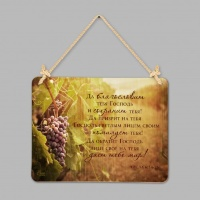 """Табличка интерьерная с дерева: """"Благословение"""""""