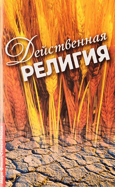 МАРК ФИНЛИ 12 1 СЕКРЕТОВ КОТОРЫЕ ИЗМЕНЯТ ВАШУ ЖИЗНЬ СКАЧАТЬ БЕСПЛАТНО