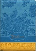 БИБЛИЯ 075 ZTI Благоволение, голубая, термовинил, молния, зол. обрез, индексы, 0 закладки /240x180/