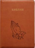 БИБЛИЯ 075 ZTI Руки молящегося, терракотовая, термовинил, молния, зол. обрез, индексы, 0 закладки /240x180/