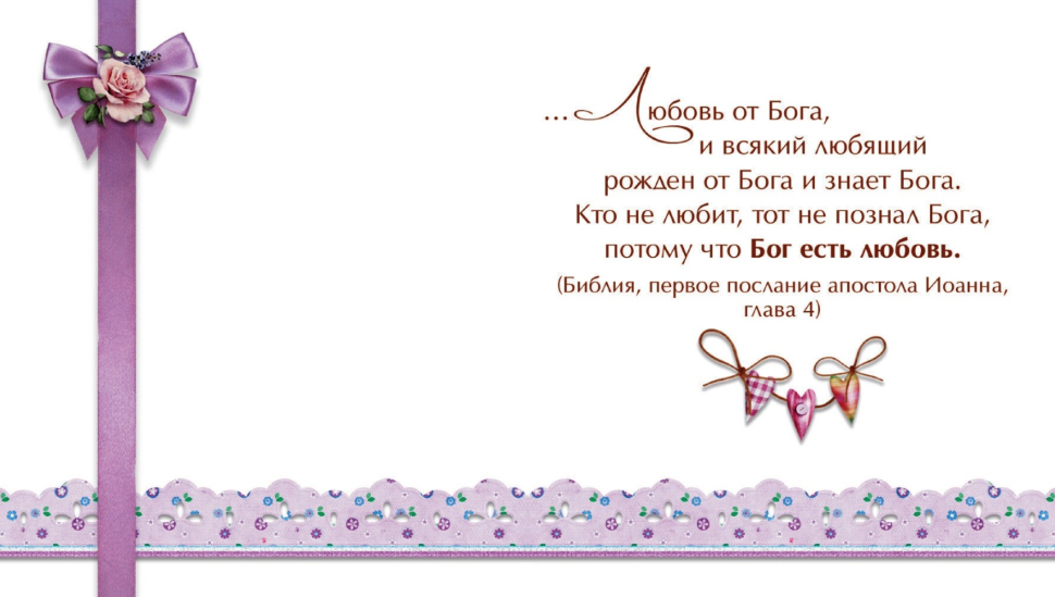 Христианские открытки с поздравлением на свадьбу