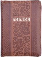 БИБЛИЯ 045 ZTI Вышиванка, коричневая, парал. места, индексы, зол. срез, держи молнии /130x185/