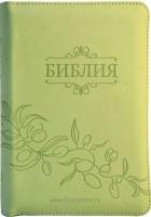 БИБЛИЯ 045 ZTI Салатовая, маслины, парал. места, индексы, зол. обрез, возьми молнии /130x185/