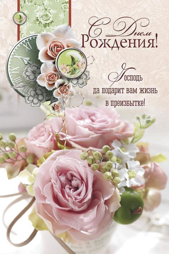 курс органичность поздравления с днем рождения верующему человеку актуальная точная