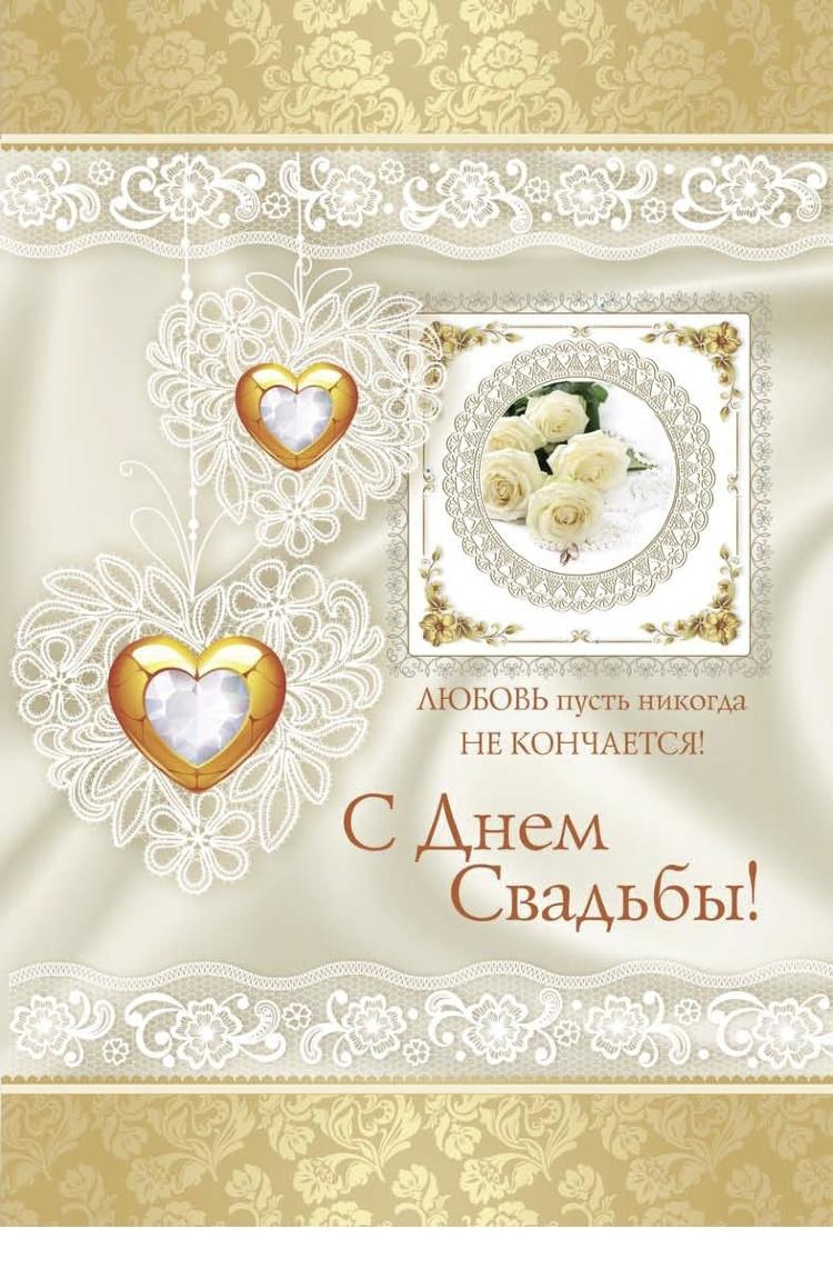 Поздравления с годовщиной свадьбы христианские картинки