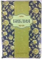 БИБЛИЯ 055 ZTI Салатовая, цветы, парал. места, дивный срез, индексы, разговорник /145x205/