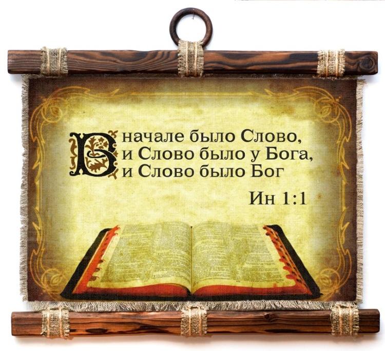 обеспечивает должный библия начало в картинках которые производят россии