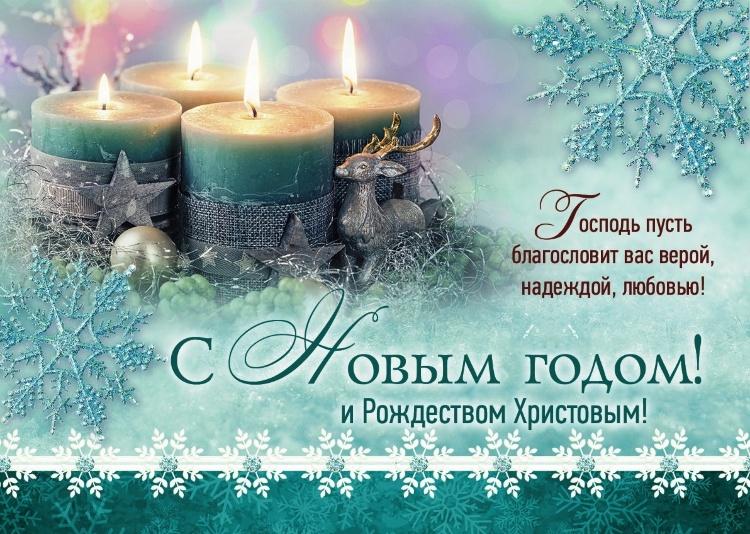 Поздравить прихожан с новым годом и рождеством