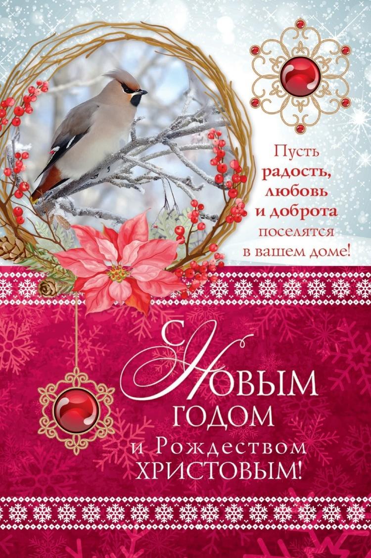 Христианские картинки с рождеством и новым годом