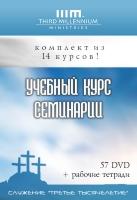 УЧЕБНЫЙ КУРС СЕМИНАРИИ. Комплект с 04 курсов! 07 DVD + 0 CD