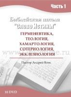 БИБЛЕЙСКАЯ ШКОЛА СЛОВО ИСТИНЫ (полный комплект) - 08 DVD