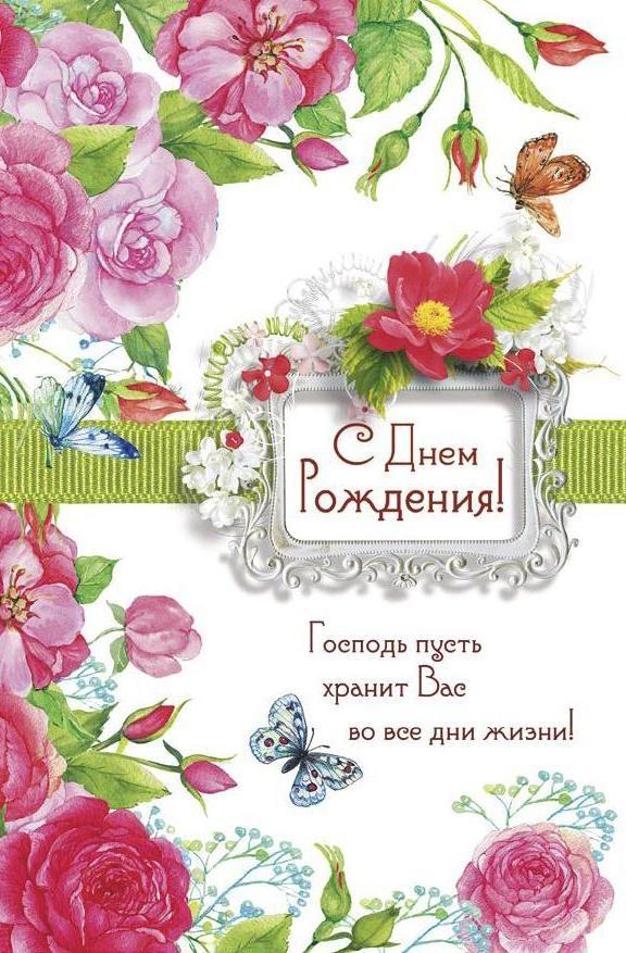 каталоге библия открытки с днем рождения мужчине сервис, вбейте