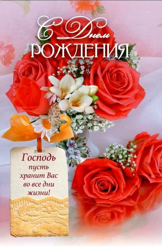 hristianskie-pozdravleniya-s-dnem-rozhdeniya-kartinki foto 16