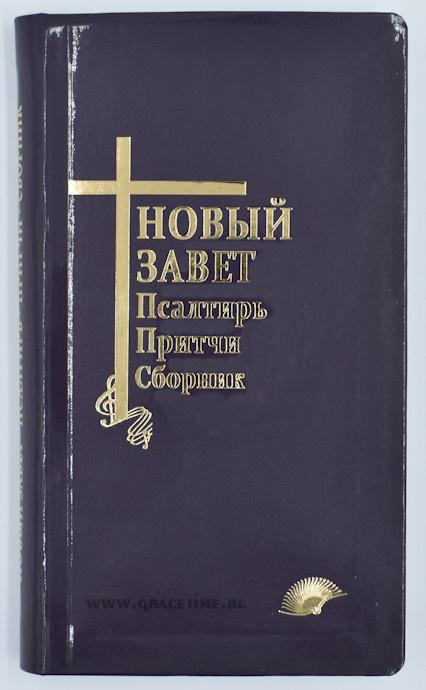 обзор жемчужины книги псалтырь